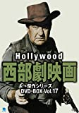 ハリウッド西部劇映画傑作シリーズ DVD-BOX Vol.17[DVD]