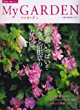 My GARDEN (マイガーデン) 2008年 05月号 [雑誌]