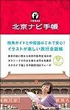 中国語会話 北京ナビ手帳