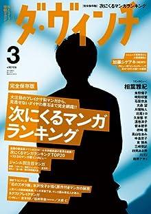 ダ・ヴィンチ 2012年 03月号 [雑誌]