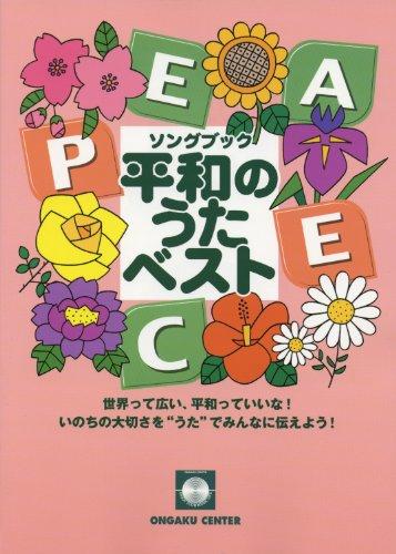 平和のうたベストソングブック