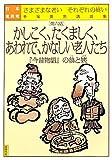 日本老民考〈第6話〉かしこく、たくましく、あわれで、かなしい老人たち―『今昔物語』の爺と姨 さまざまな老いそれぞれの終い 手塚英男講話集 (日本老民考 第 6話)
