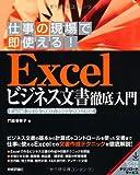 �d���̌���ő��g����I Excel�r�W�l�X�����O���� [Excel 2010/2007/2003/2002�Ή�]