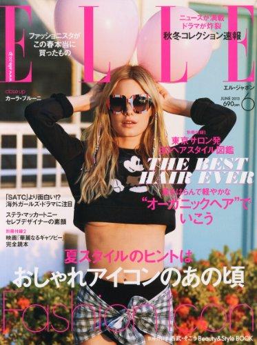 ELLE JAPON (エル・ジャポン) 2013年 06月号 [雑誌]