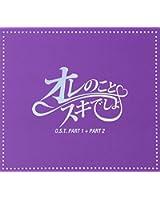 オレのことスキでしょ。日本版オリジナルサウンドトラック