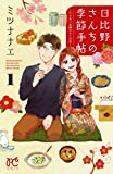日比野さんちの季節手帖 ~ワケあり夫婦の十二か月~(1): プリンセス・コミックス