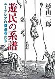 遊民の系譜 (河出文庫 す 11-1)