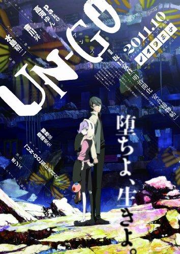 UN-GO 第4巻 初回限定生産版DVD