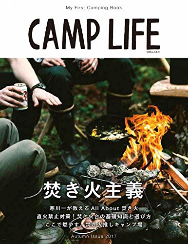 CAMP LIFE My First Camping Book 大きい表紙画像