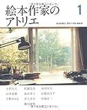 絵本作家のアトリエ1 (福音館の単行本)