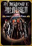 無冠の帝王 聖飢魔Ⅱ ~地球デビュー25年目の大検証~ (ヨシモトブックス)