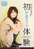 初体験 戸田エリナ 完全版 / million(ミリオン) [DVD]