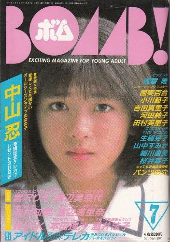 BOMB (ボム) 1989年07月号[表紙:中山忍] [雑誌] (BOMB (ボム))