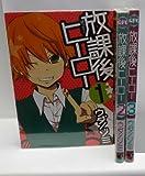 放課後ヒーロー コミック 1-3巻セット (Gファンタジーコミックス)