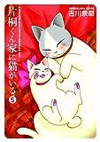 片桐くん家に猫がいる 5 (バンチコミックス)