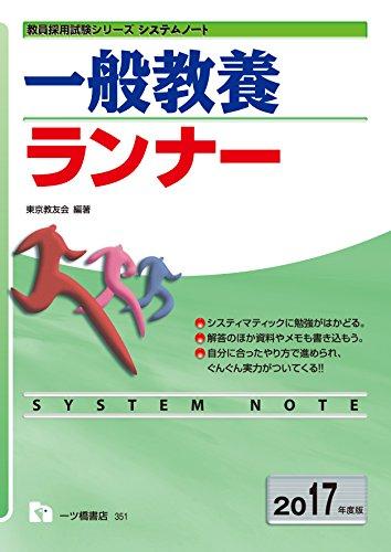 システムノート 一般教養ランナー(2017年度版) (教員採用試験 ランナーシリーズ)