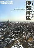 アーバンストックの持続再生―東京大学講義ノート