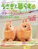 うさぎと暮らす 2014年 4月号