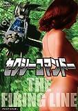 セクシーコマンドー [DVD]