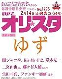 オリ☆スタ 2014年 2/24号