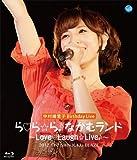 【通常版・Blu-ray】中村繪里子 Birthday Live ら・ら☆ら♪なかむランド~Love・Laugh☆Live♪~