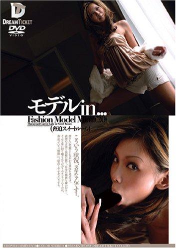 [MIMI] モデルin… (脅迫スイートルーム) Fashion Model Mimi(20)