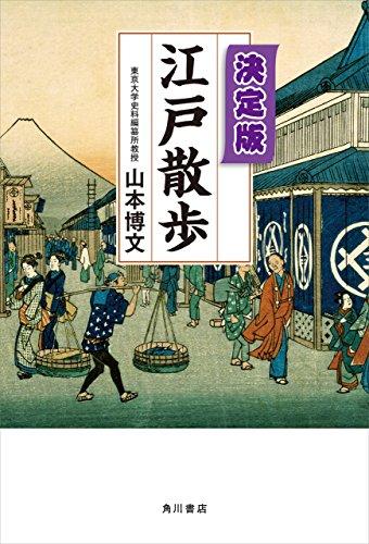 決定版 江戸散歩 (角川学芸出版単行本)