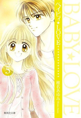 ベイビィ・LOVE 5 (集英社文庫―コミック版 (し44-5))