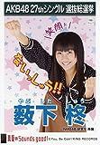 AKB48 公式生写真 真夏のSounds good! NMB48/研究生 【薮下柊】