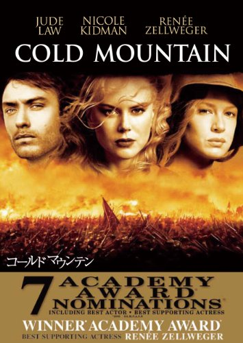 コールド・マウンテン [DVD]