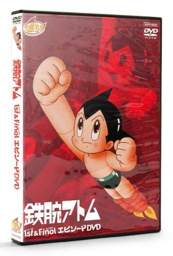 鉄腕アトム 1st&FinalエピソードDVD (PPV-DVD)手塚治虫 アニメワールド
