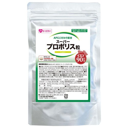 2211 AFC エーエフシー 徳用90日分 スーパープロポリス粒タイプ
