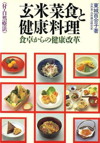 玄米菜食と健康料理―食卓からの健康改革