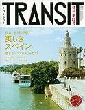 TRANSIT(トランジット)22号  美しきスペイン (講談社 Mook(J))