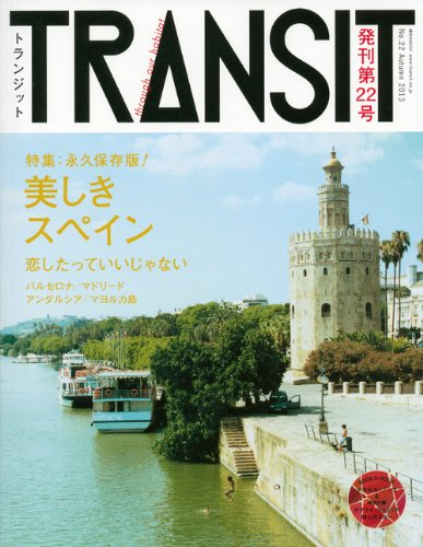 TRANSIT(トランジット)22号  美しきスペイン (講談社MOOK)