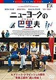 ニューヨークの巴里夫(パリジャン) [DVD]