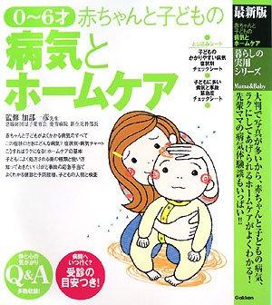 最新版 0~6才赤ちゃんと子どもの病気とホームケア