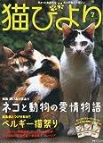 猫びより 2009年 07月号 [雑誌]