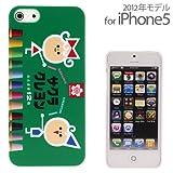[SoftBank/au iPhone 5専用]サクラクレパスiPhone5ケース(サクラクレヨン)【iPhone5対応】