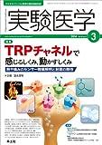 実験医学 2014年3月号 Vol.32 No.4 TRPチャネルで感じるしくみ,動かすしくみ〜熱や痛みのセンサー機構解明と創薬の期待