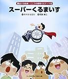 スーパーくるまいす (香山リカ監修・こころの教育4大テーマ)