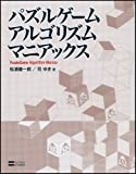 パズルゲームアルゴリズムマニアックス