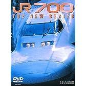 700系新幹線 [DVD]