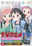 ヤマノススメ volume 6 (アース・スターコミックス)