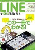 51vmn3OrHDL. SL160  【LINE】iPhone5(スマートフォン)からFacebookでLINE(ライン)に登録する手順をまとめてみた