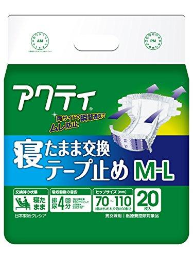 アクティ 寝たまま交換テープ  止め M-L 20枚【ADL区分:寝て過ごす事が多い方】
