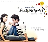 愛情万々歳 / 韓国ドラマOST (MBC)(韓国盤)