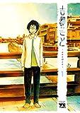 古都こと―ユキチのこと― 1 (ヤングチャンピオン・コミックス)
