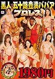 黒人×五十路豊満ババア×プロレス Pile Driver [DVD]