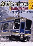 鉄道ジャーナル 2009年 02月号 [雑誌]